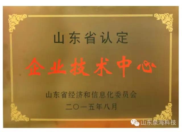 """热烈祝贺山东山猫体育直播火箭汽车科技有限公司被评为""""山东省企业技术中心""""。"""
