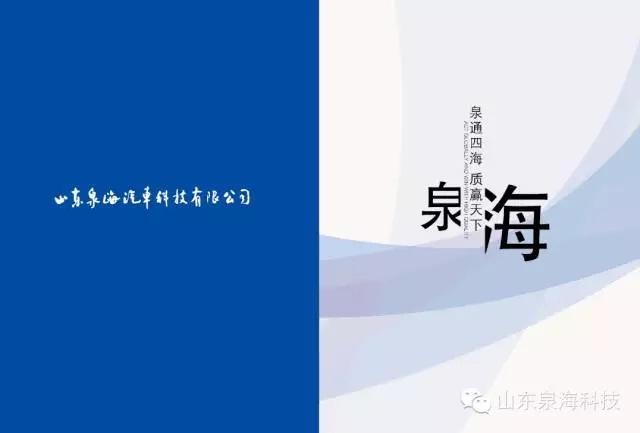 山东山猫体育直播火箭汽车科技有限公司企业宣传册
